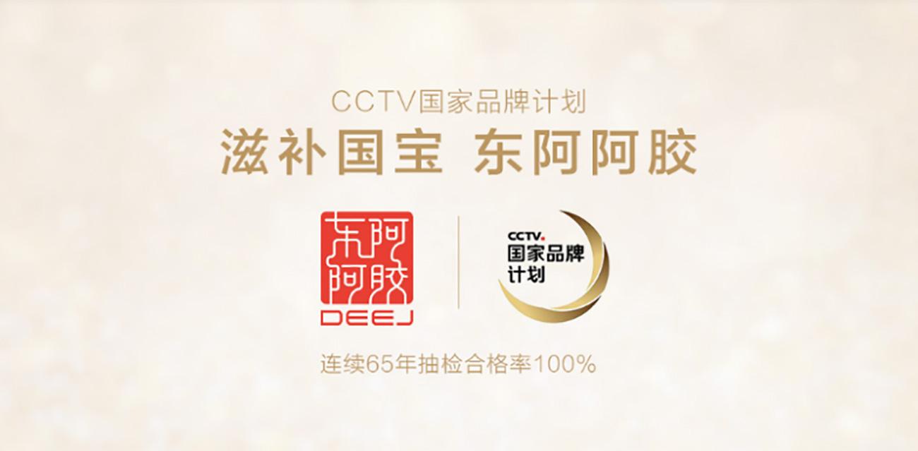 东阿阿胶集团品牌战略架构规划升级