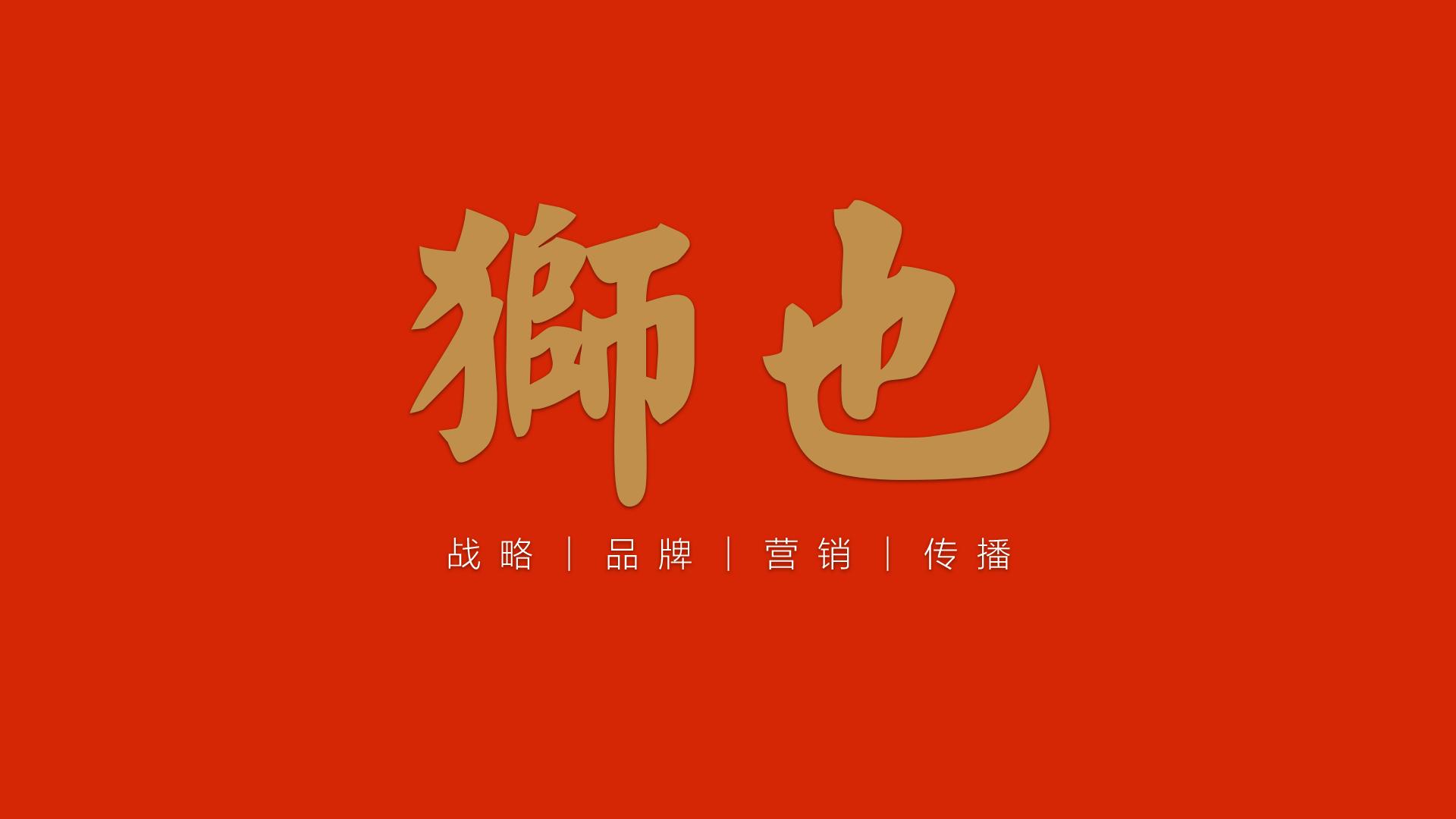 知识经济时代的市场营销战略—山东济南狮也战略品牌营销策划咨询顾问公司
